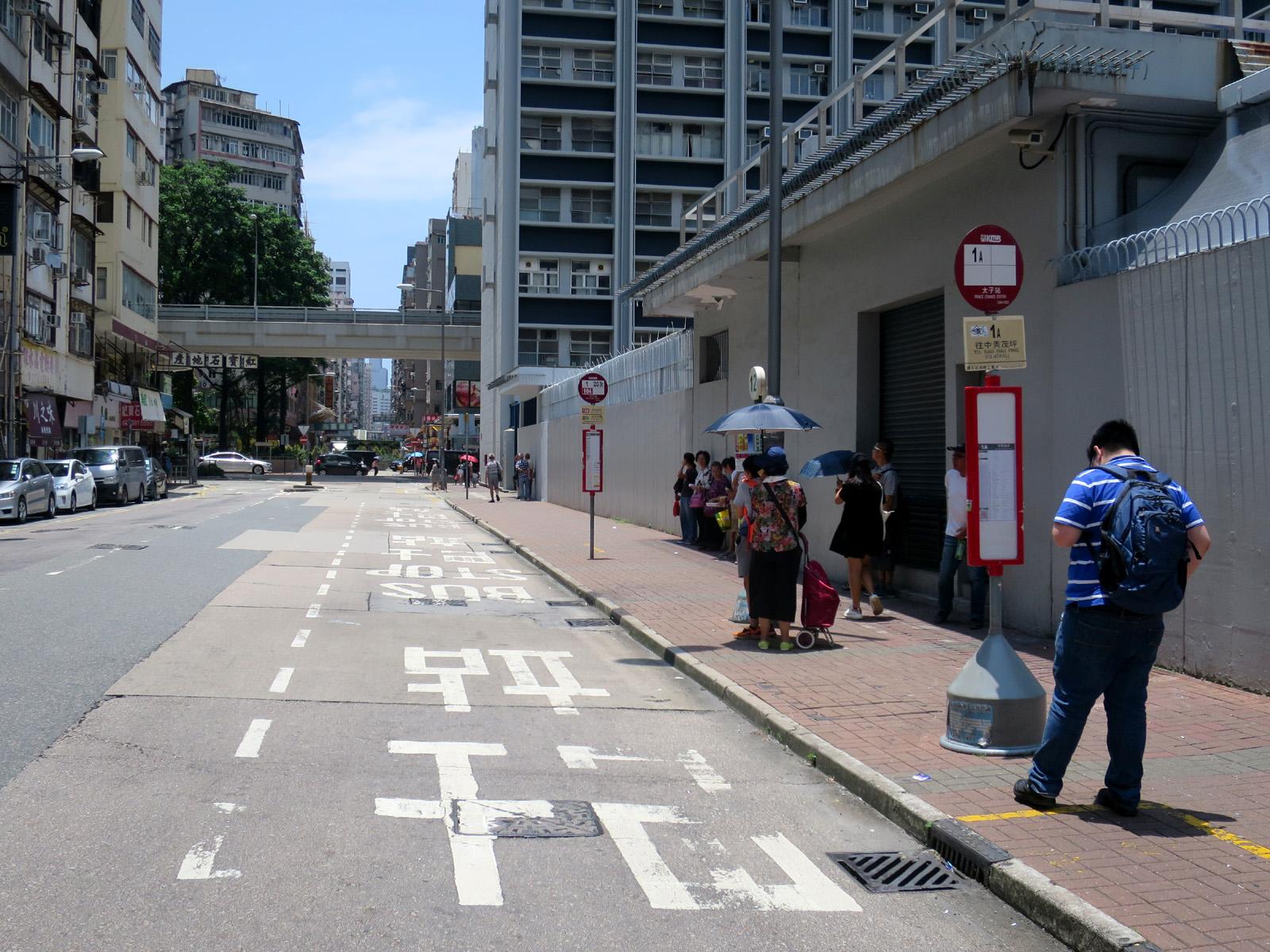 太子站 (通菜街)