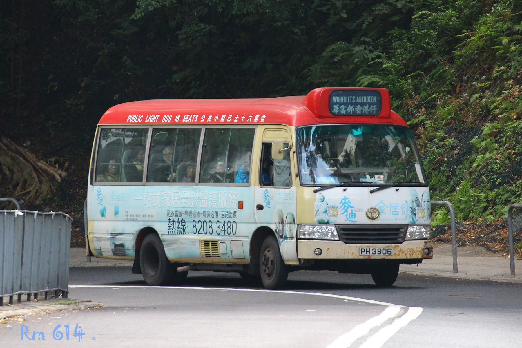 公共小巴香港仔至石排灣線