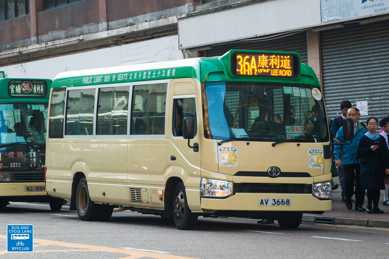 九龍專綫小巴36A線