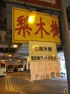 Tsuen Wan to Lei Muk Shue stop