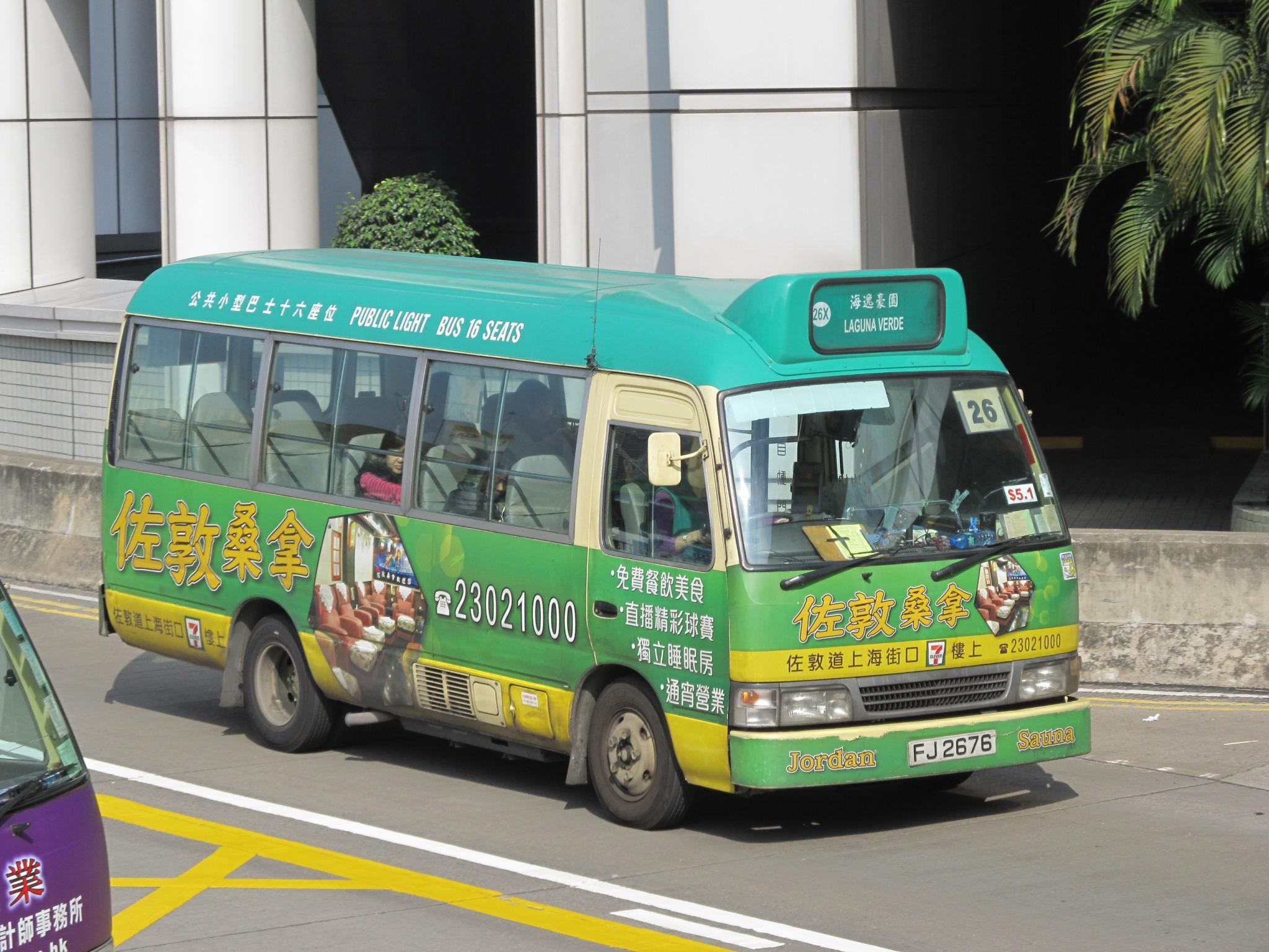 九龍專綫小巴26X線