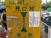 Sai Ching Street NR957 stop