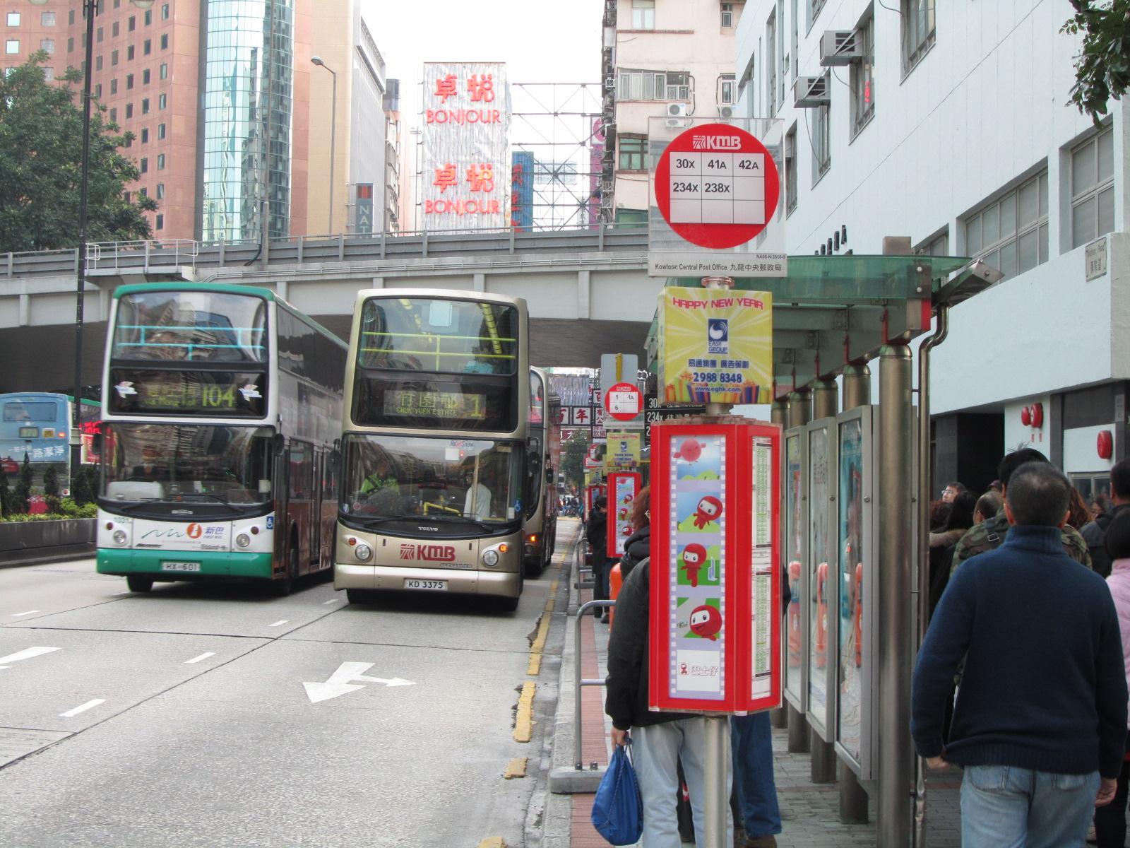 九龍中央郵政局