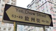 YenChowSt Sign