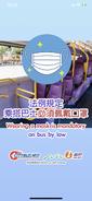 NWST bus remind passengers need to wear mask base on Cap 599I