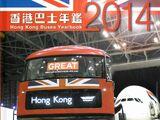 香港巴士年鑑