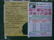 Lei Muk Shue PLB 6