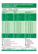DBMC Bus Schedule 20170225