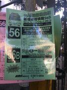 AMS 56 56B notice