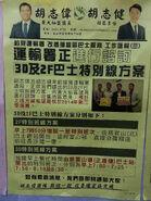 DPHK bus service poster 20140715