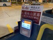 MTR Bus octopus machine 30-08-2021