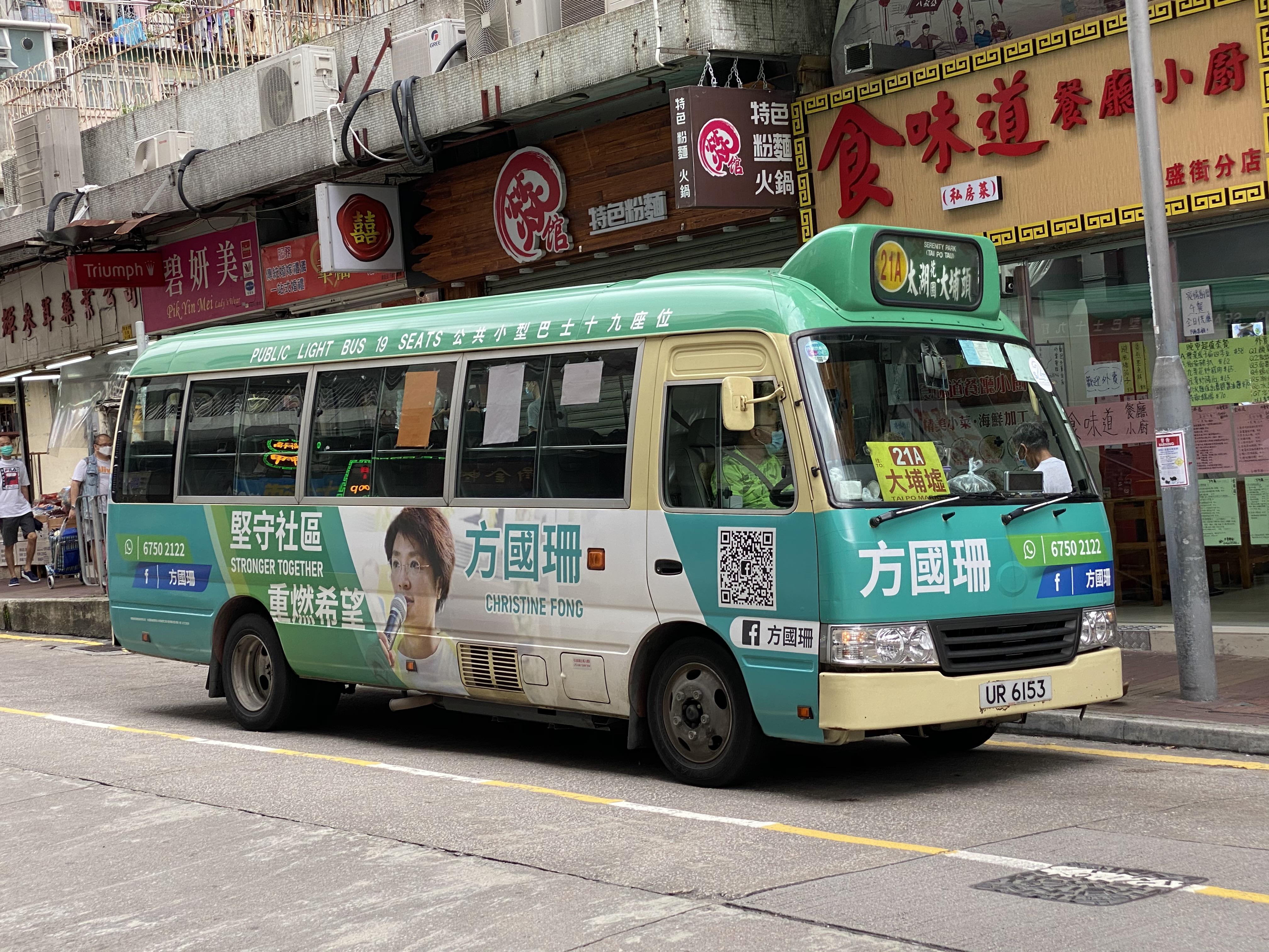 新界專綫小巴21A線