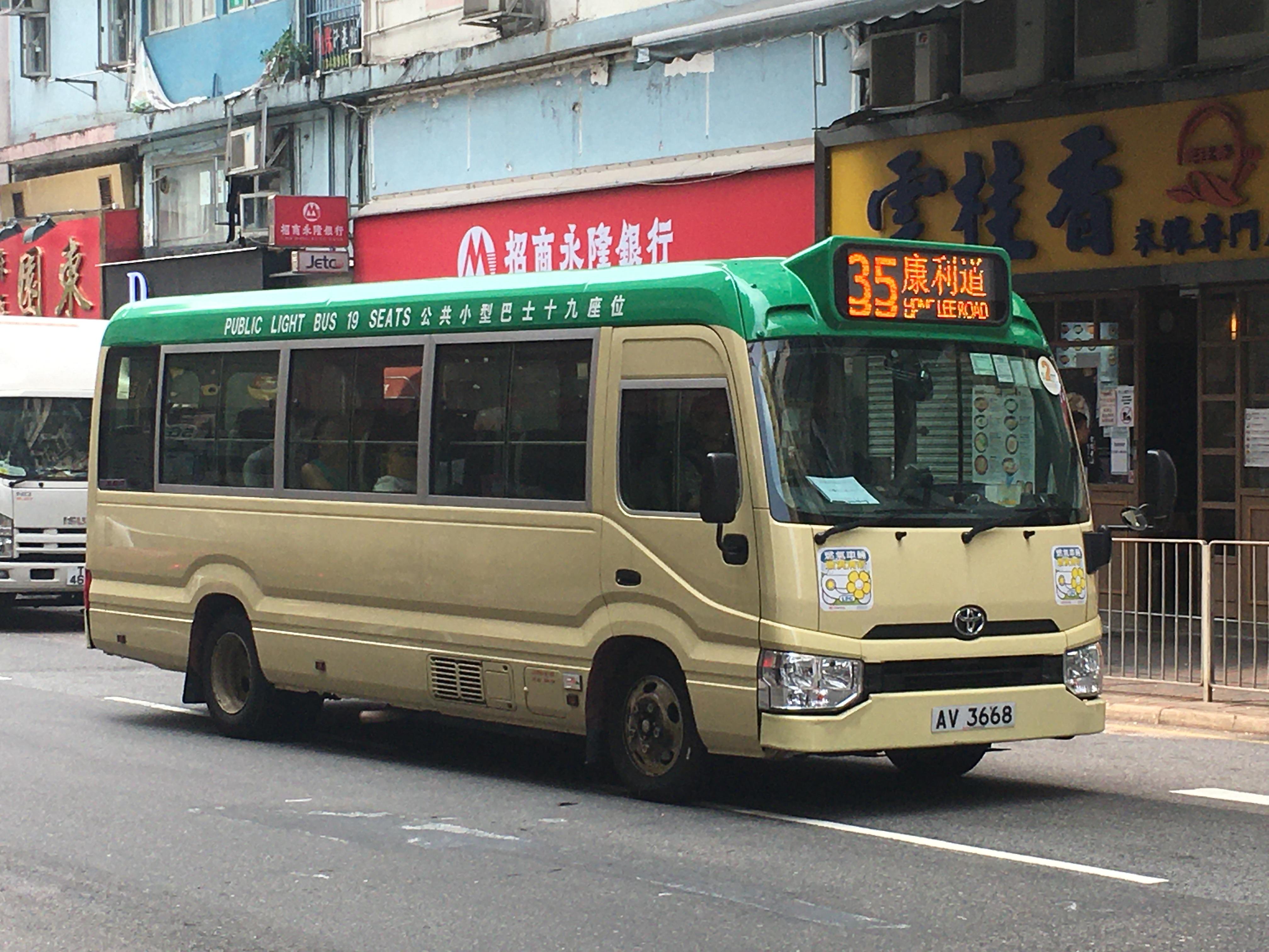 九龍專綫小巴35線