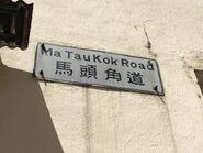 Ma Tau Kok Road board 12-08-2017