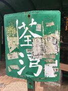 Tsuen Wan to Lei Muk Shue stop 1