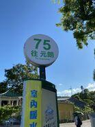 Ha Wan Tsuen GMB 75 stop 14-08-2020