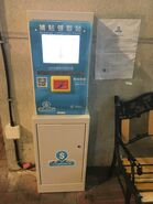 PTFSS machine in Kowloon Bay