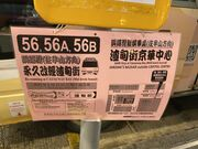 Hong Kong Island 56 56A 56B via Jardine's Bazaar notice 22-08-2021