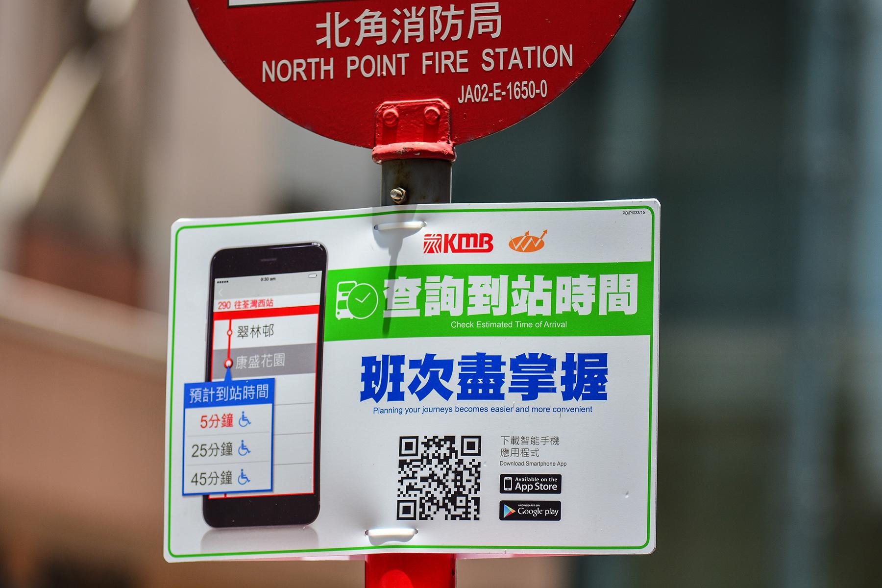 巴士到站時間預報系統