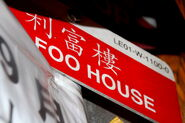 Lee Fu House-4