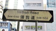 NathanRoad Sign