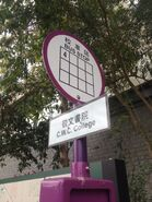 CWC College bus stop 2