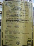 CTB N681 Service Notice 2011.2.3
