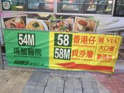 AMS banner for take Hong Kong Island 54M 58 and 58M 17-07-2016