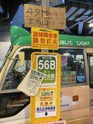 Hong Kong Island 56B minibus stop 22-08-2021