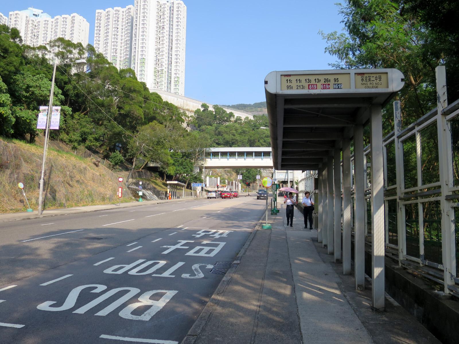 寧波第二中學 (秀茂坪道)