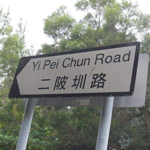 2PeiChun Sign.JPG