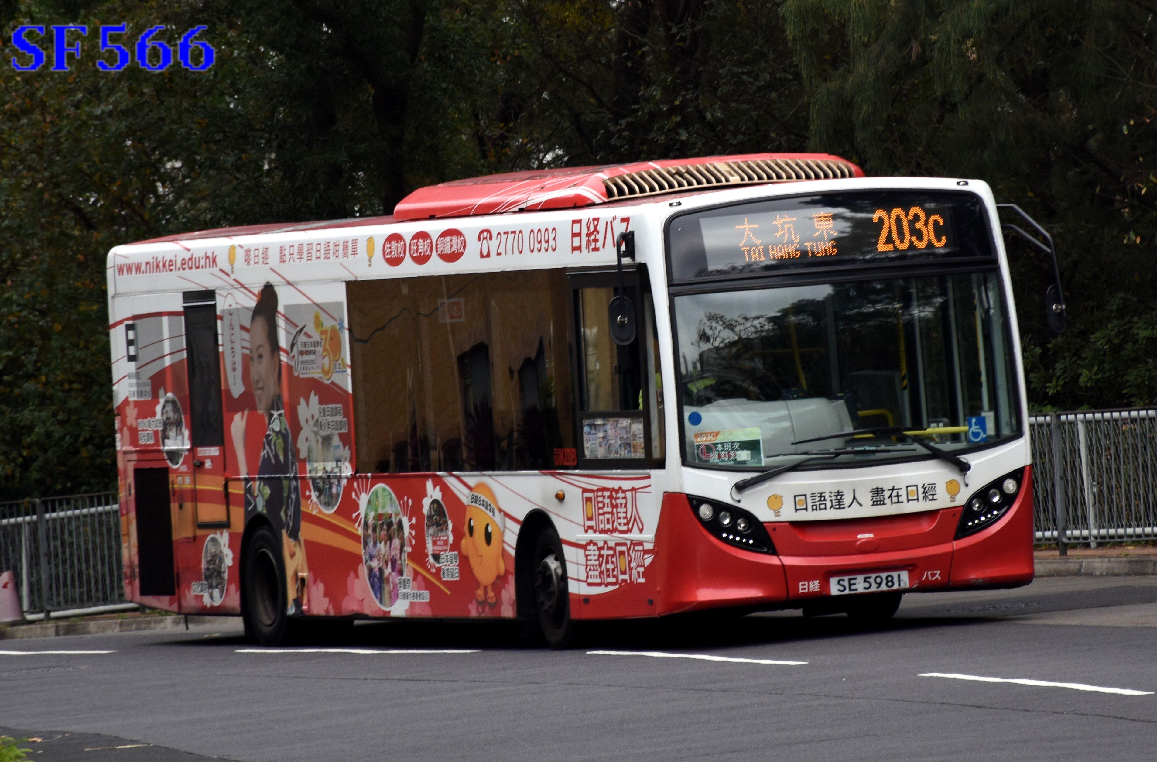 九巴203C線