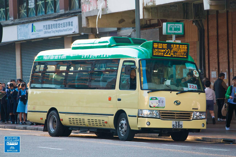 九龍專綫小巴22A線