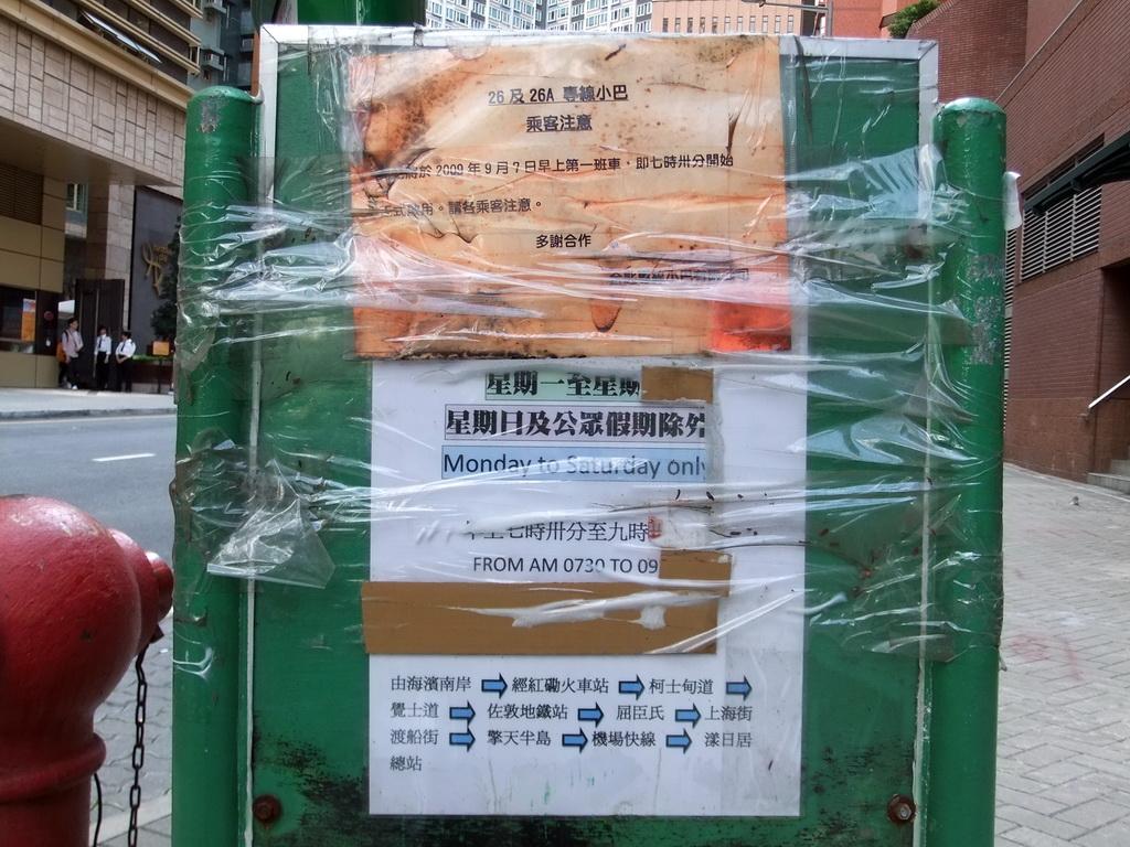 九龍專綫小巴26A線