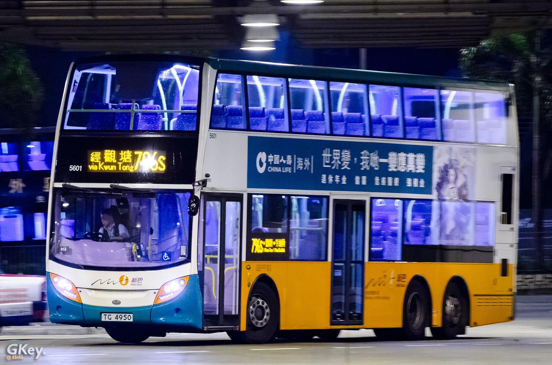 新巴796S線