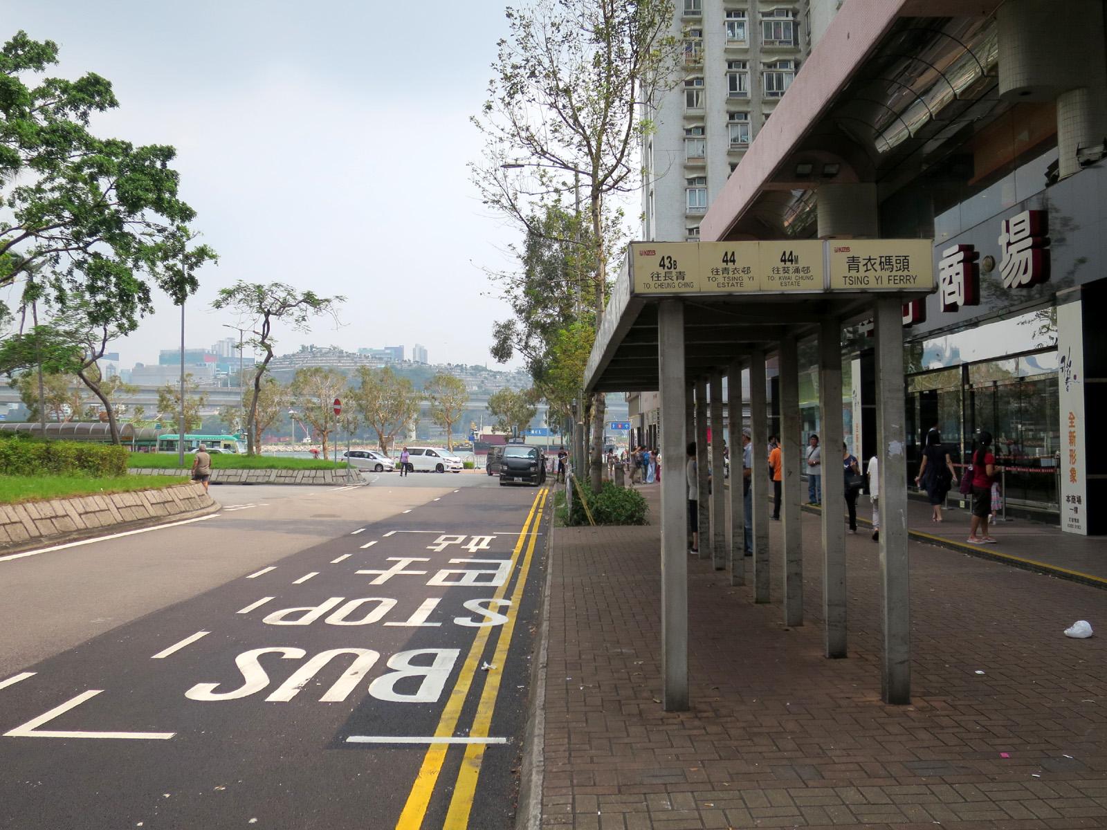青衣碼頭 (楓樹窩路)