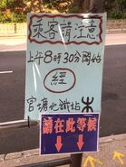 Kwun Tong to Sau Mau Ping(Route number 45) stop 2