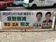 Eastern District Councillor concern 8H banner 19-08-2017