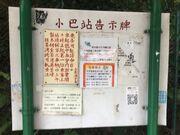 Lei Muk Shue minibus notice board