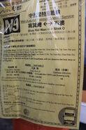 NWFB N9 Service Notice 2011-9-13