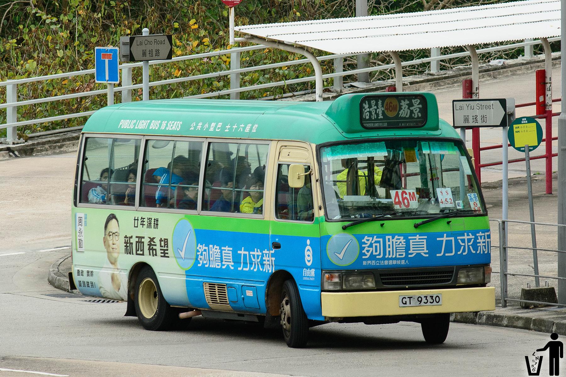 新界專綫小巴46M線