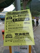 HKGMB 40M cancel notice 2