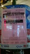 HKGMB10S notice 20140101