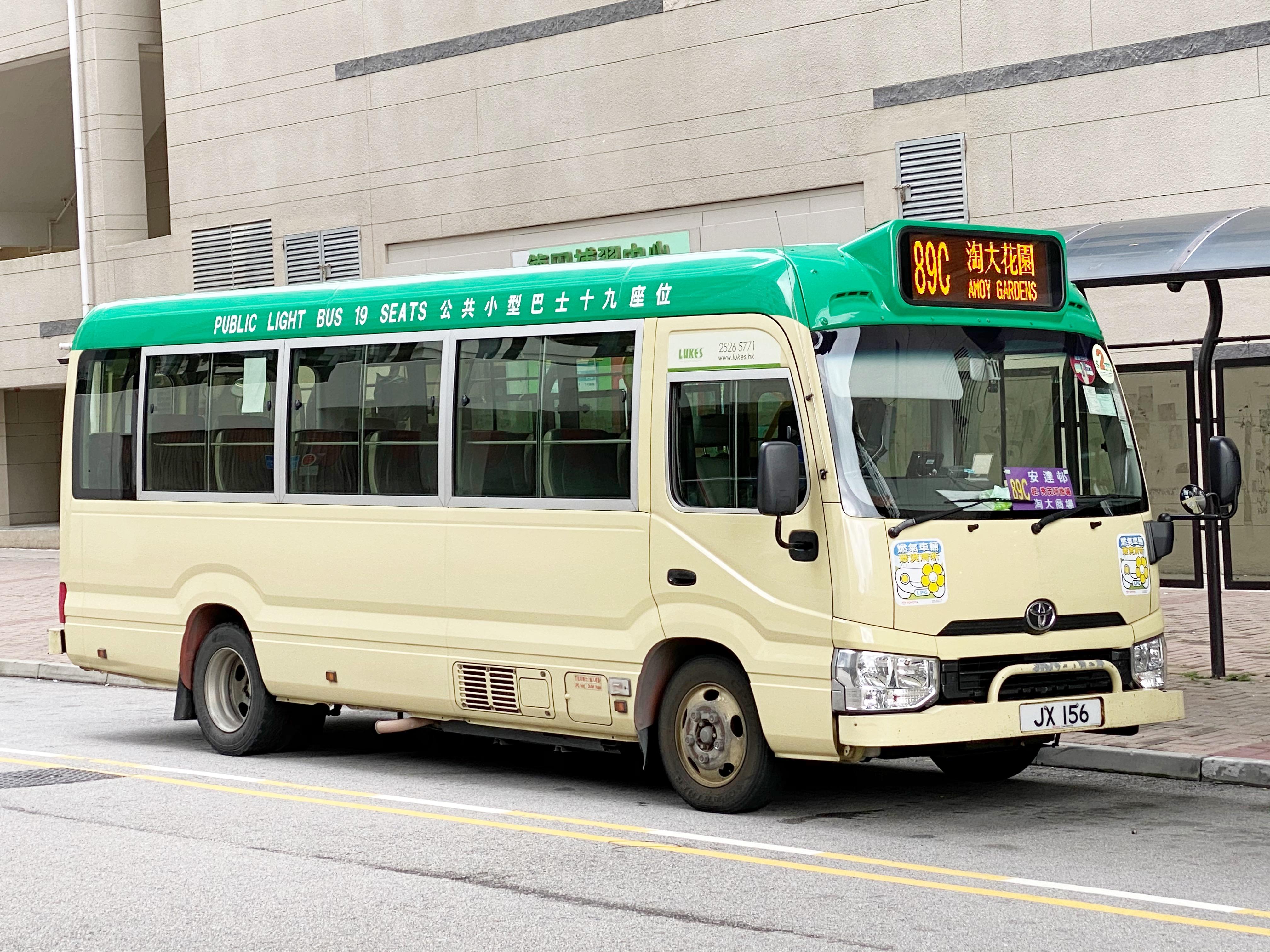 九龍專綫小巴89C線