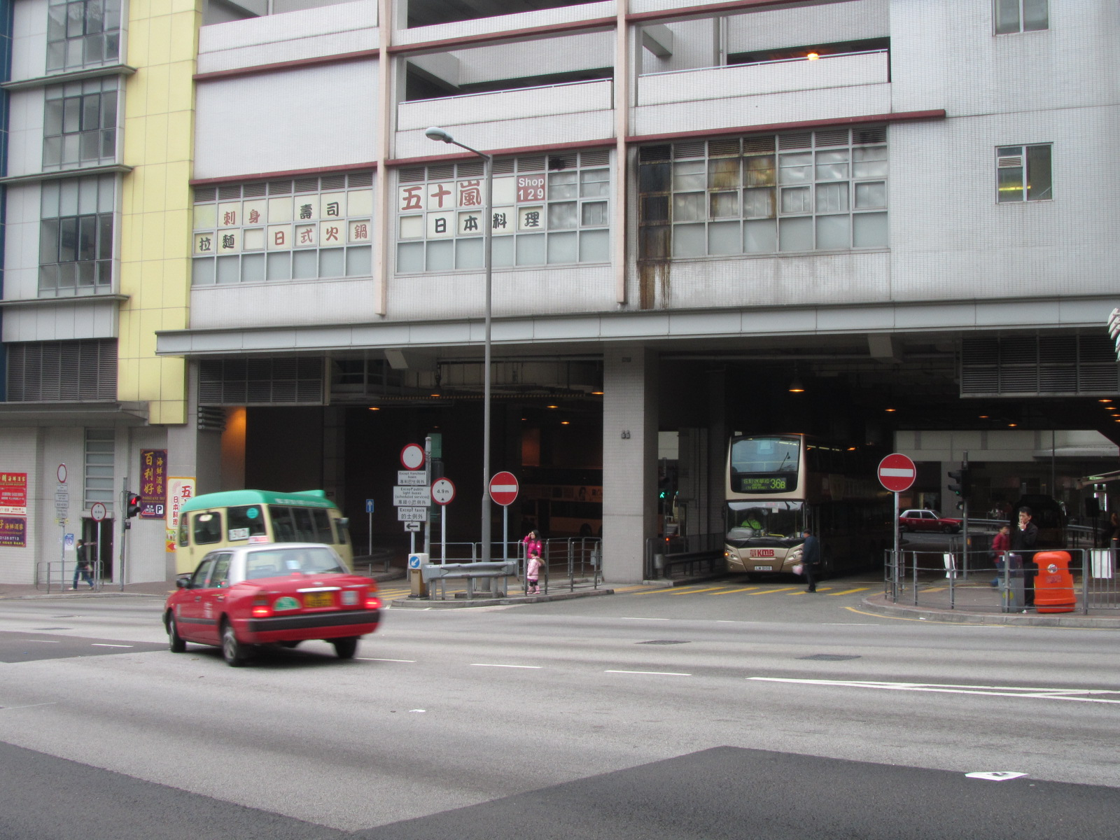 梨木樹邨公共運輸交匯處