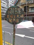 Tsun Yip St RS 2