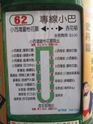 HKGMB 62 info Jan12