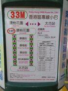 HKGMB 33M info 20181209