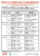 Redevelopment Scheme of KTTC - Relocation of BT-01