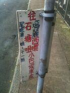 Abereen to Shek Tong Tsui minibus stop 3